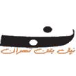 شرکت نیل بتن تهران